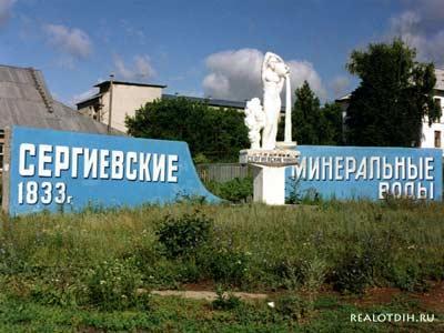"""ФГУ Cанаторий """"Сергиевские минеральные воды"""""""